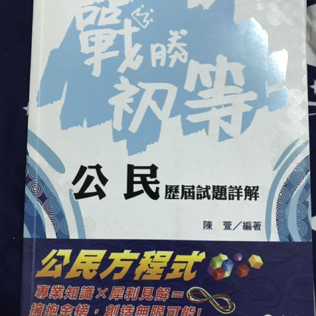 公民 歷屆試題 詳解 陳萱
