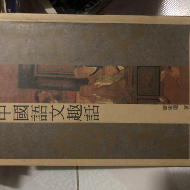 中國語文趣語
