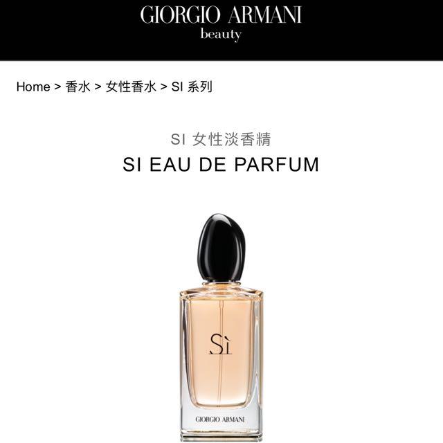 ARMANI 香水