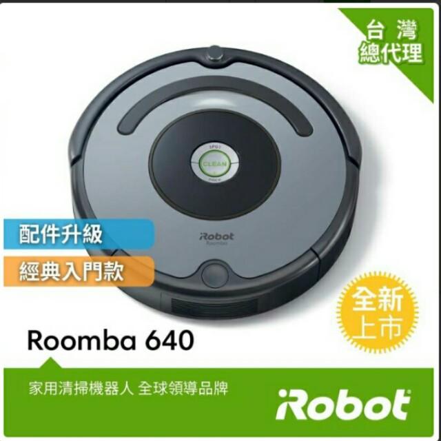 Irobot roomba 640掃地機器人