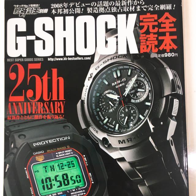 6c4161eb72 Rare G-Shock Buying Guide Magazine - 25th Anniversary (Japanese)