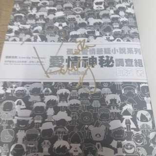 孤泣小説 有孤泣親筆簽名 愛情神秘調調查組