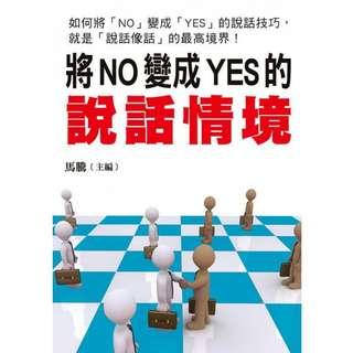 (省$18)<20170810 出版 8折訂購台版新書>將NO變成YES的說話情境, 原價 $93, 特價$75