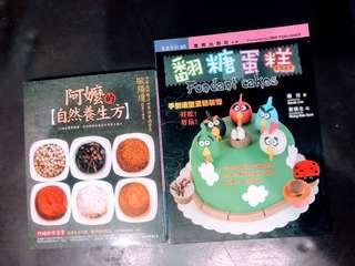 Taiwan Recipe Books