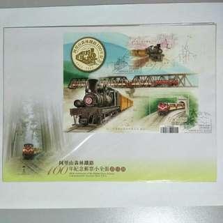 Taiwan FDC Alishan Forest Railway