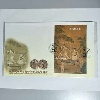 Taiwan FDC Ancient Chinese Painting