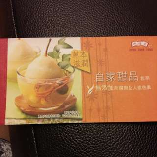 鴻福堂糖水券/1套/10張/ 7個月期