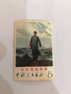 Mao Zedong China Stamp