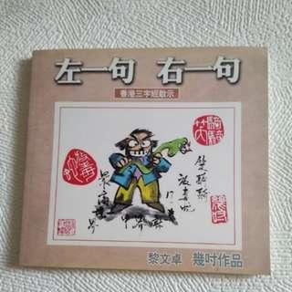 左一句右一句 香港三字經啟示 黎文卓