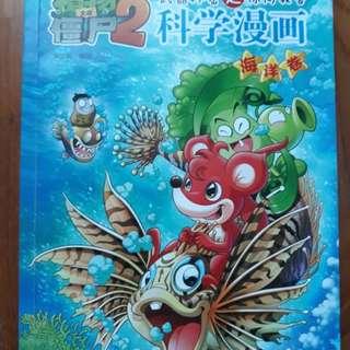 Scientific comics (ocean) Chinese version