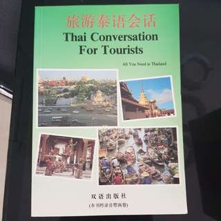 Thai Conversation For Tourists