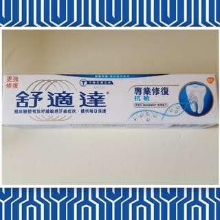 舒適達牙膏
