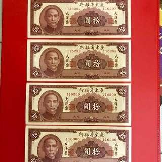 (稀少)全新1949年民國三十八年廣東大洋票10元四連號