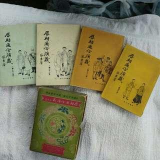 歷朝通俗演義 蔡東藩著 共四冊 香港文光書局印行 1956年8月版