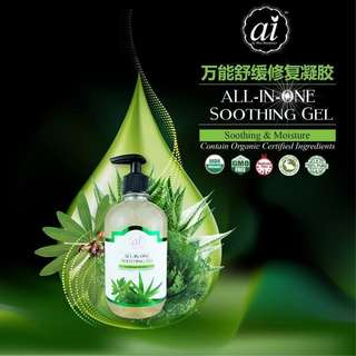 All-In-One Soothing Gel
