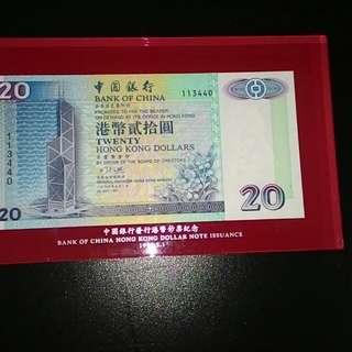 1994.5.1 中國銀行發行港幣鈔票紀念