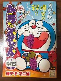 Doraemon (Japanese)