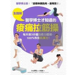 (包郵) 醫學博士才知道的「痠痛拉筋操」:科學證實這樣伸展肌肉,最有效!每天做3分鐘自癒力體操,100%恢復「肌彈力」!