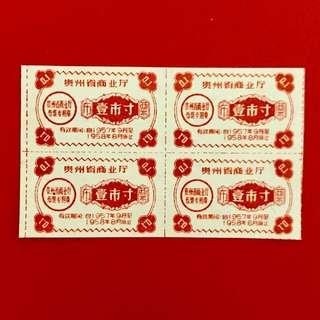 1957年貴州省壹市寸四方聯(稀少)