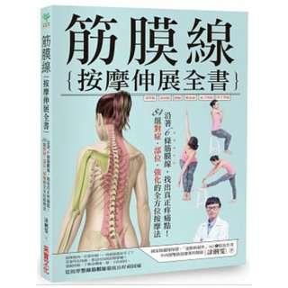(包郵) 筋膜線按摩伸展全書:沿著6條筋膜線,找出真正疼痛點!84組對症‧部位‧強化的全方位按摩法