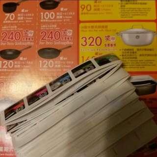惠康印花換MasterChef頂級廚具 (大量大量) Wellcome Supermarket Stamps (Available)