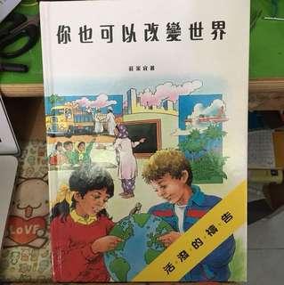 Christian book for children