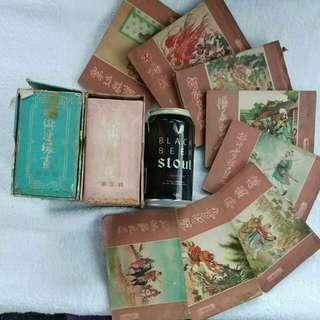 水滸傳 連環圖1至3輯共24本 香港美麗美術社出版 59到60年 出版