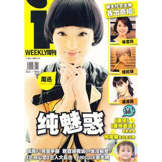 Magazine i- Weekly Issue 0569 (Zhou Xun 周迅 Cover)