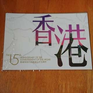香港特區15周年