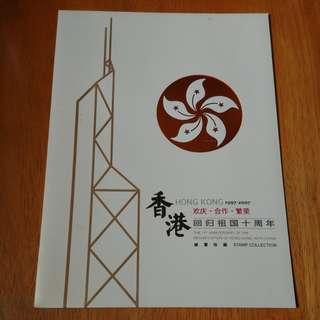 香港回歸祖國十周年