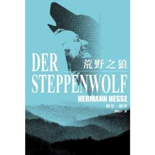 (省$28)<20170812 出版 8折訂購台版新書>荒野之狼(精裝德文新譯本), 原價 $140 特價 $112