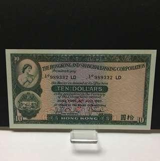 1967年滙豐銀行$10