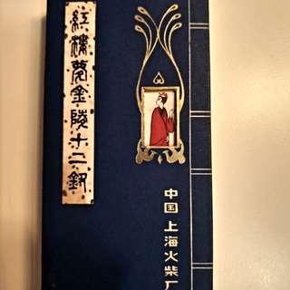 紅樓夢金陵十二釵火柴盒套裝