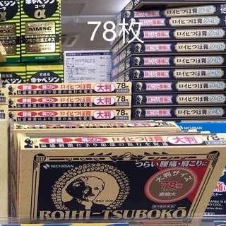 3/6-3/10出國🇯🇵78 & 156枚ROIHI-TSUBOKO日本穴位貼布