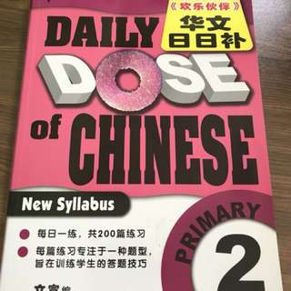 Primary 2 Chinese Daily Dose Assessment Book