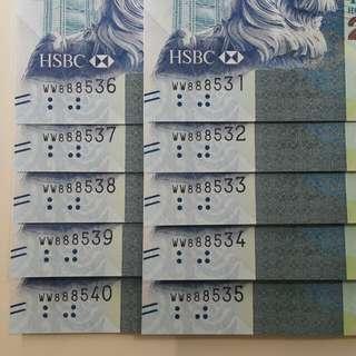 2016年 匯豐20元十連 Win Win 孖字軌 888531至 540 UNC
