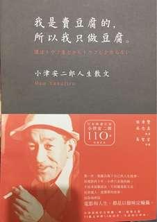 小津安二郎 Ozu Yasujiro《我是賣豆腐的,所以我只做豆腐》