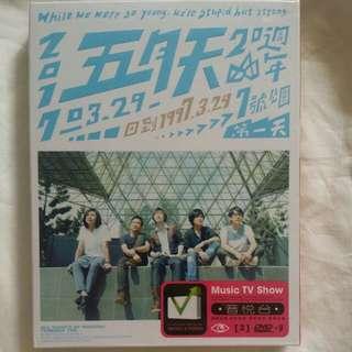 [Music Empire] 五月天 - 20周年《回到1997.3.29》7号公园第一天演唱会 Concert DVD
