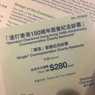 (SC356826) 2009 渣打銀行150週年慈善紀念鈔 SC150 - 渣打