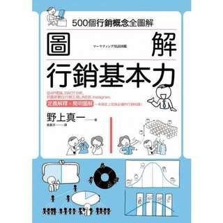 (省$25)<20180209 出版 8折訂購台版新書>圖解 行銷基本力, 原價 $127, 特價$102