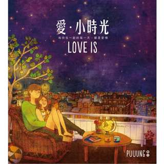 (全新未開封) 愛‧小時光 (隨書附贈「LOVE IS明信片」3張)PUUUNG 繪本 插畫 繁體中文