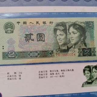 198O年版2元