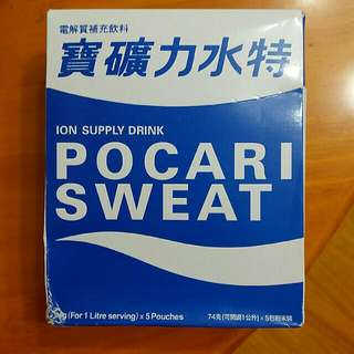 Pocari Sweat Pouch