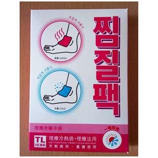 俊莉 理療冷熱袋 理療法用 熱水袋 兩個