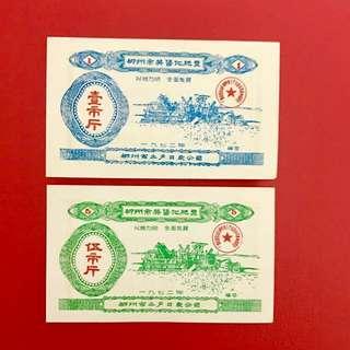 廣西省柳州市1972年獎售化肥票2枚