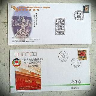 96 國際郵展廣州 中國政治人民協商會議 第8屆全國委員會第5次China stamp