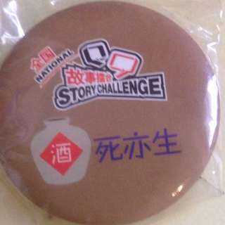 National story challenge badge