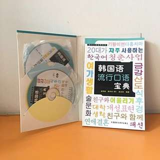 Korean Language Learning Book - 韩国语流行口语宝典