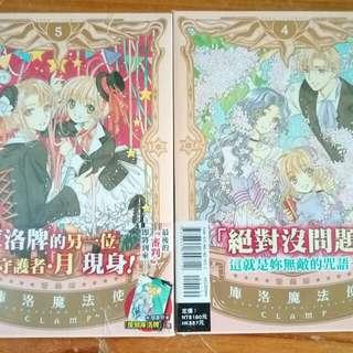 庫洛魔法使愛藏版vol.4,5各一本 百變小櫻