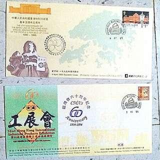 工展會第32屆廠商會60週年 基本法5週年英女皇郵票 Queen stamp
